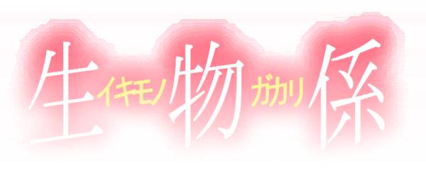 化物語風ロゴ