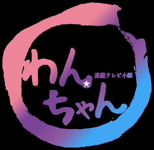 あまちゃんロゴ