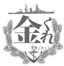 艦これ風ロゴ