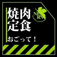 エヴァンゲリオン風緑色フレームロゴ