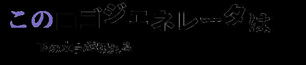 リゼロ ロゴ